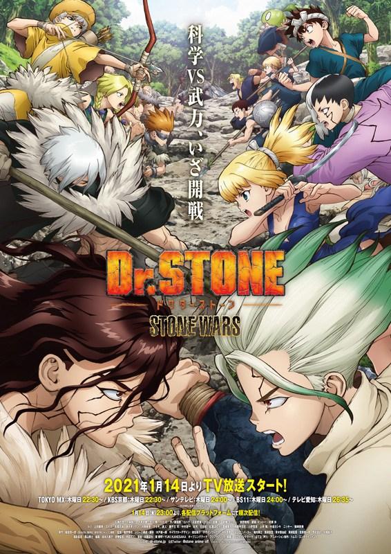 2021年 冬アニメ Filmarks期待度ランキング3位:「Dr.STONE 第2期」