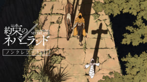 TVアニメ「約束のネバーランド」Season2 ノンクレジットエンディング