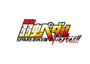 舞台「弱虫ペダル」SPARE BIKE篇~Heroes!!~ ロゴ