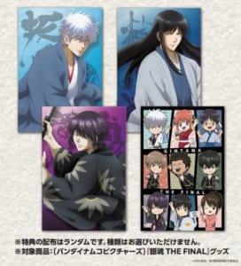 「「銀魂THE FINAL」あみあみ限定ポストカードキャンペーン」オリジナルポストカード(全4種)