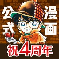 「名探偵コナン公式アプリ」