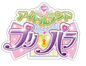「アイドルランドプリパラ」ロゴ