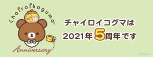 チャイロイコグマは2021年5周年