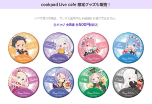 cookpad × Re:ゼロから始める異世界生活「cookpadLive 精霊祭」グッズ