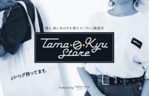 オンライン雑貨店「TAMA-KYU(たまきゅう)」Store