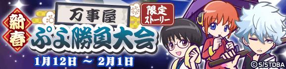 コラボ限定ストーリー「新春万事屋ぷよ勝負大会」開催