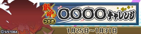 銀魂コラボ限定イベント「〇〇〇〇チャレンジ」開催