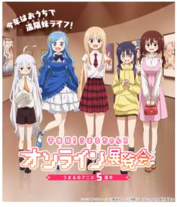 「干物妹!うまるちゃんR オンライン展覧会」1. リモート時代のオンライン展覧会!