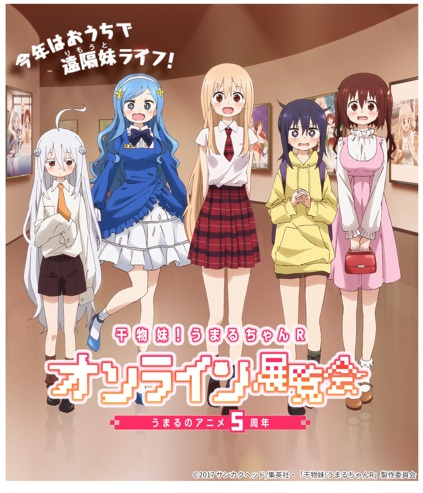 「干物妹!うまるちゃんR 」アニメ5周年記念オンライン展覧会開催中!うまるたちの解説ボイスも全部無料で楽しめる