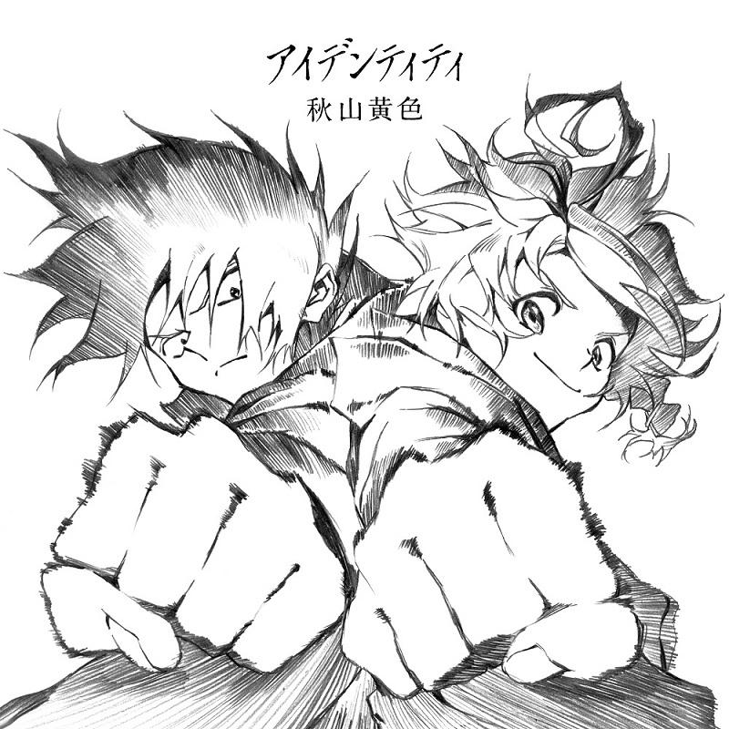 秋山黄色さん1st Single「アイデンティティ」期間限定盤ジャケット