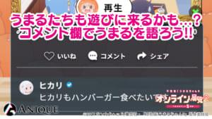 「干物妹!うまるちゃんR オンライン展覧会」3. みんなでワイワイたのしもう!