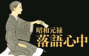 「パルシィ」特別企画「全話チケット開放中」『昭和元禄落語心中』
