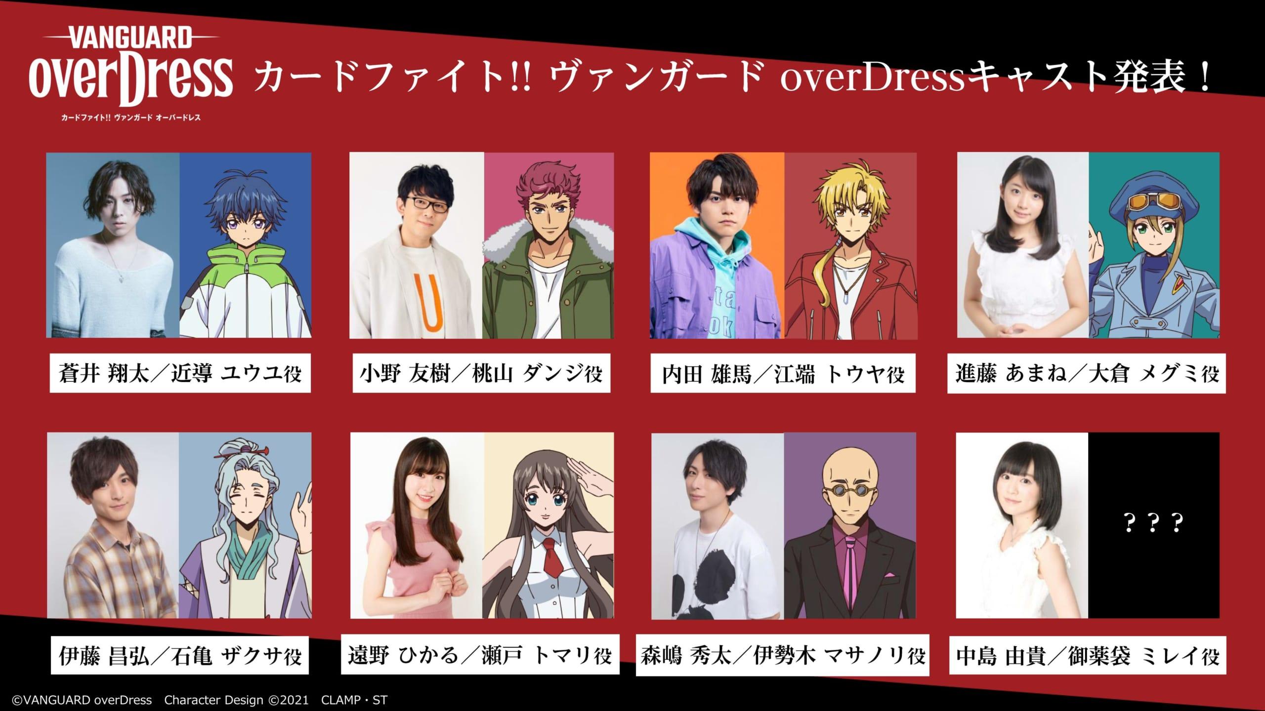 TVアニメ「カードファイト!! ヴァンガード overDress」キャスト