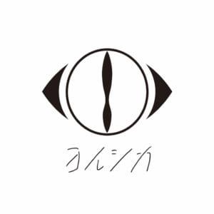 「石田スイ展 [東京喰種 ▶ JACKJEANNE]」ビデオコラージュ展示の楽曲リミックを担当した「ヨルシカ」