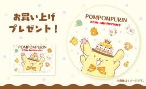 ポムポムプリン 25th Anniversary 期間限定ショップ お買い上げプレゼント