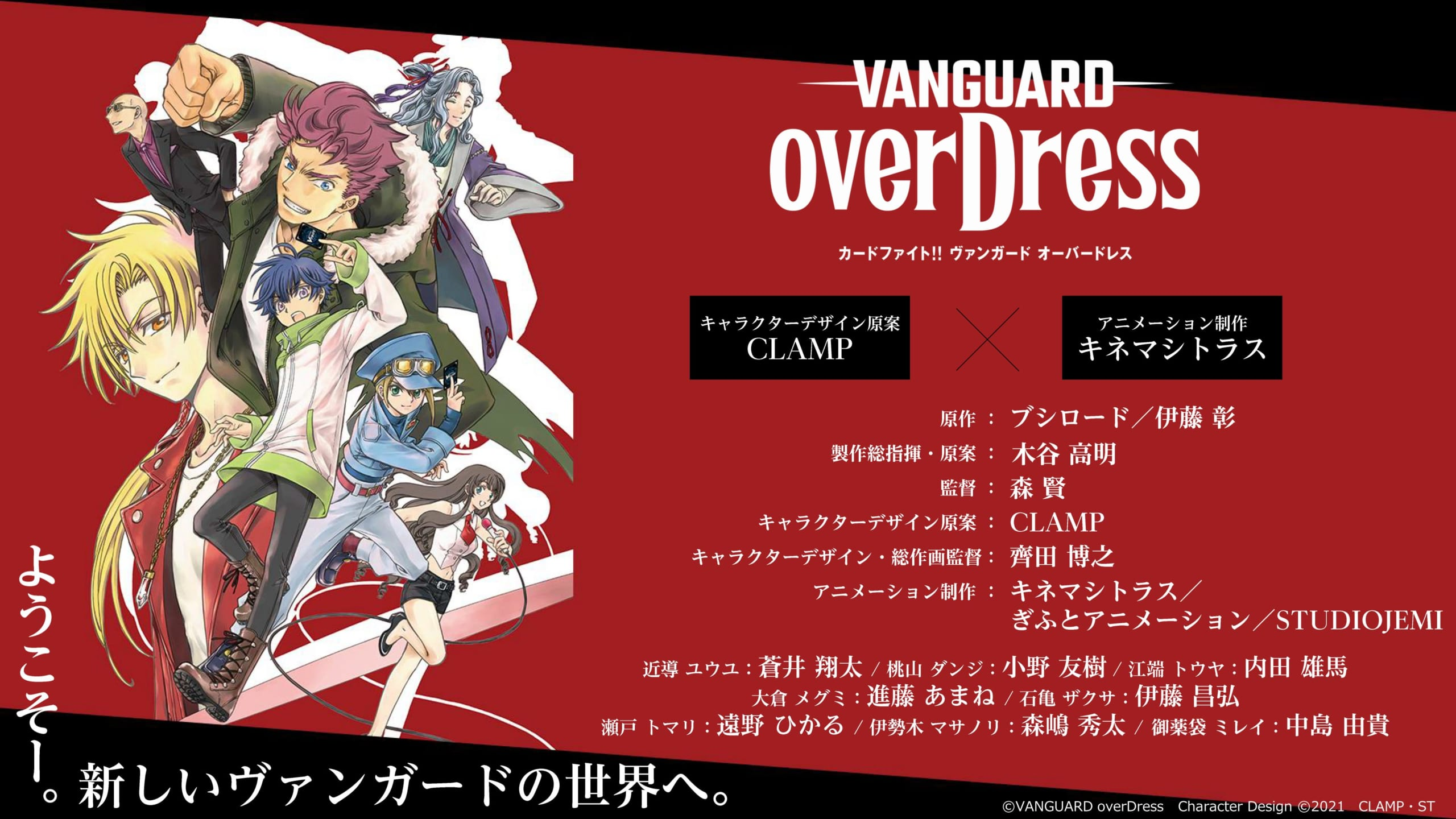 TVアニメ「カードファイト!! ヴァンガード overDress」キャストに蒼井翔太さんらが発表!キャラデザはCLAMP先生