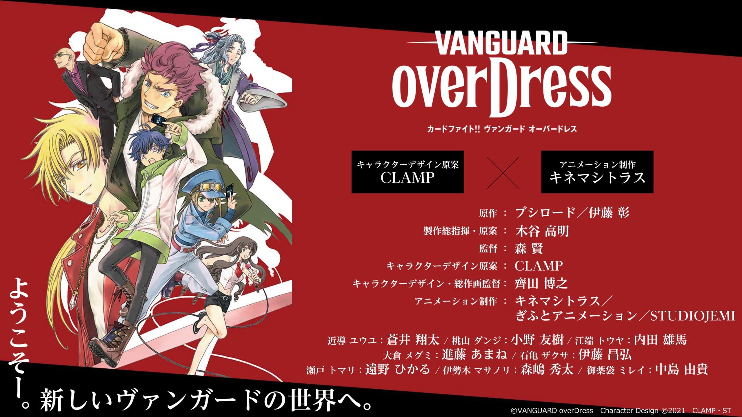 TVアニメ「カードファイト!! ヴァンガード overDress」