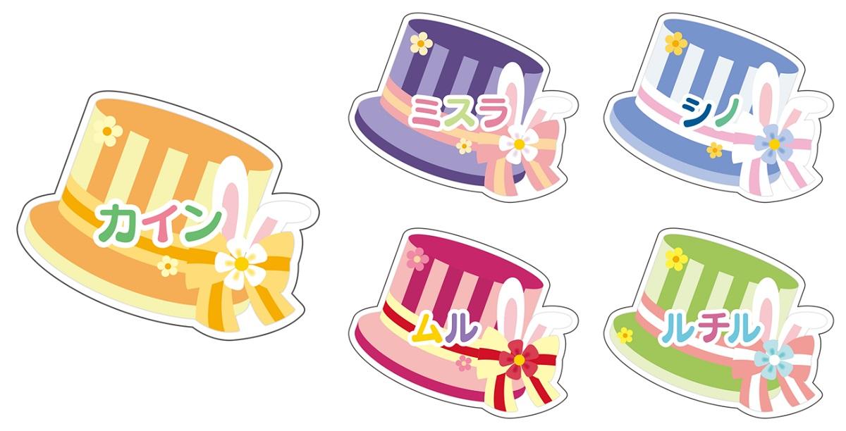「魔法使いの約束 in NAMJATOWN ~魔法の国とイースター~」帽子型ネームバッジコレクション(全21種ランダム)