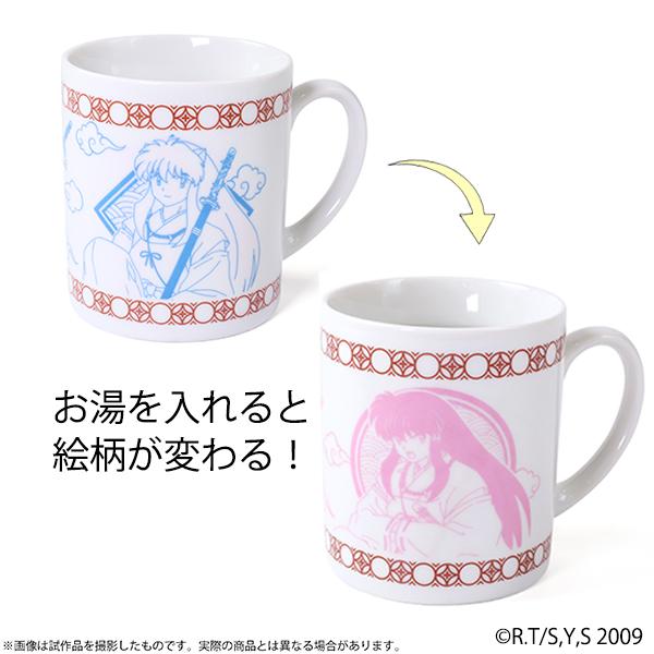 「犬夜叉-アニメの軌跡展-」名古屋会場 新商品情報「感温マグカップ」