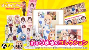「干物妹!うまるちゃんR オンライン展覧会」展示紹介第5章 うまるのコレクション