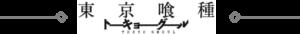 「東京喰種トーキョーグール」ロゴ