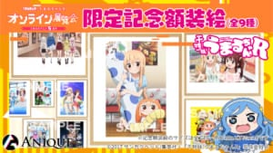 「干物妹!うまるちゃんR オンライン展覧会」記念額装絵