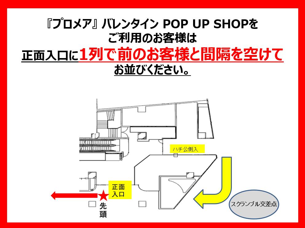 「プロメア バレンタイン POP UP SHOP in AMNIBUS STORE/MAGNET by SHIBUYA109」整理券配布場所