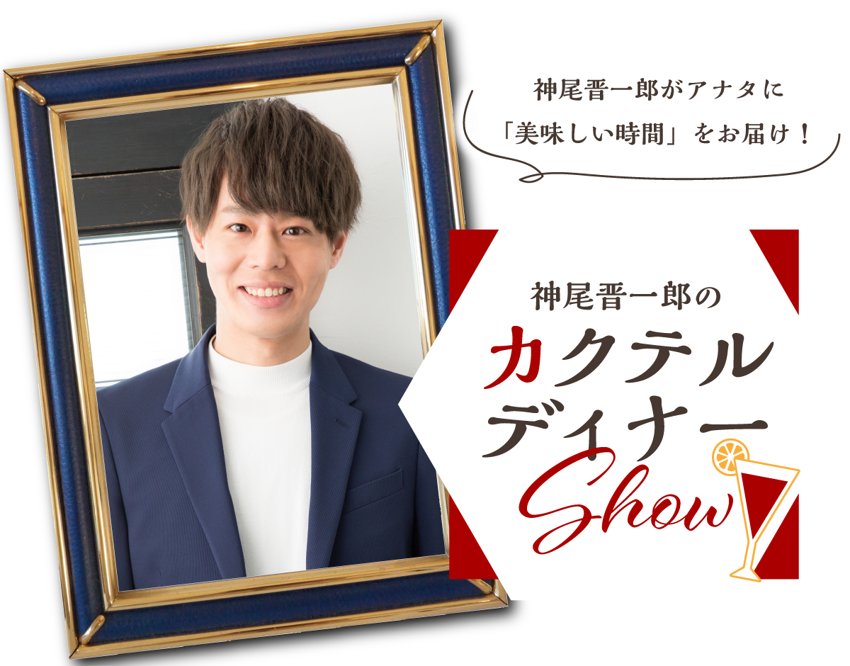 神尾晋一郎のカクテルディナーShow