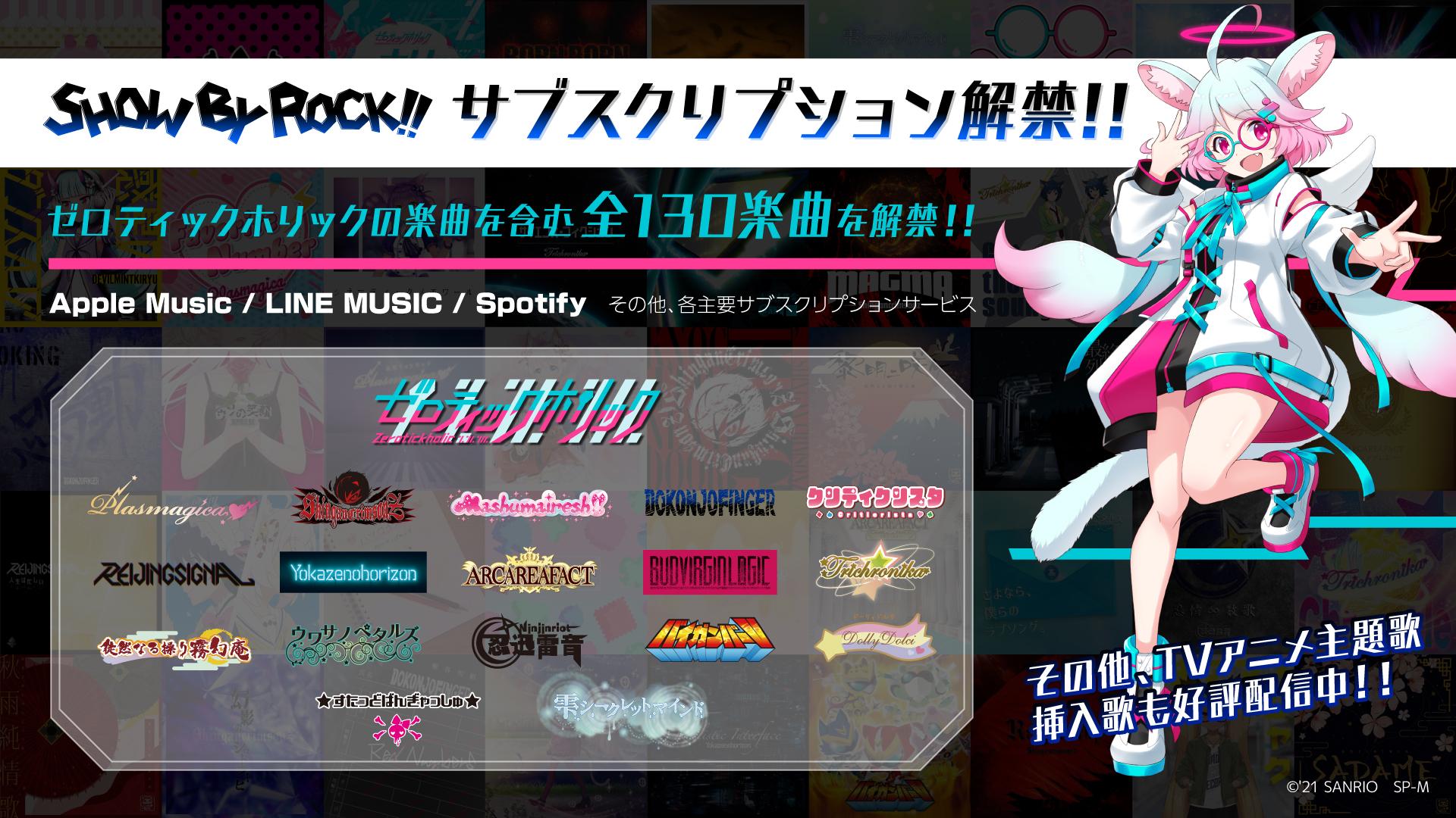 「SHOW BY ROCK!!」130曲が一挙サブスク解禁!最新楽曲やプラズマジカなどおなじみのバンド楽曲も