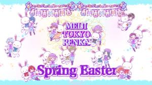 「明治東亰恋伽」×「GraffArt」スペシャルコラボグッズ「Spring Easter」