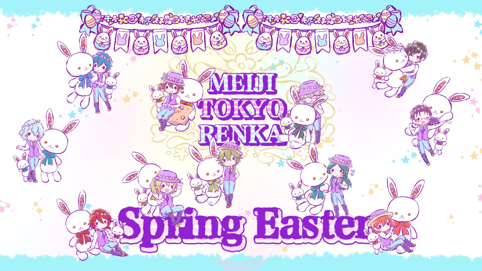 """「明治東亰恋伽」SPグッズ""""Spring Easter""""が発売決定!ゆめかわ世界に包まれる「GraffArt」コラボアイテム"""