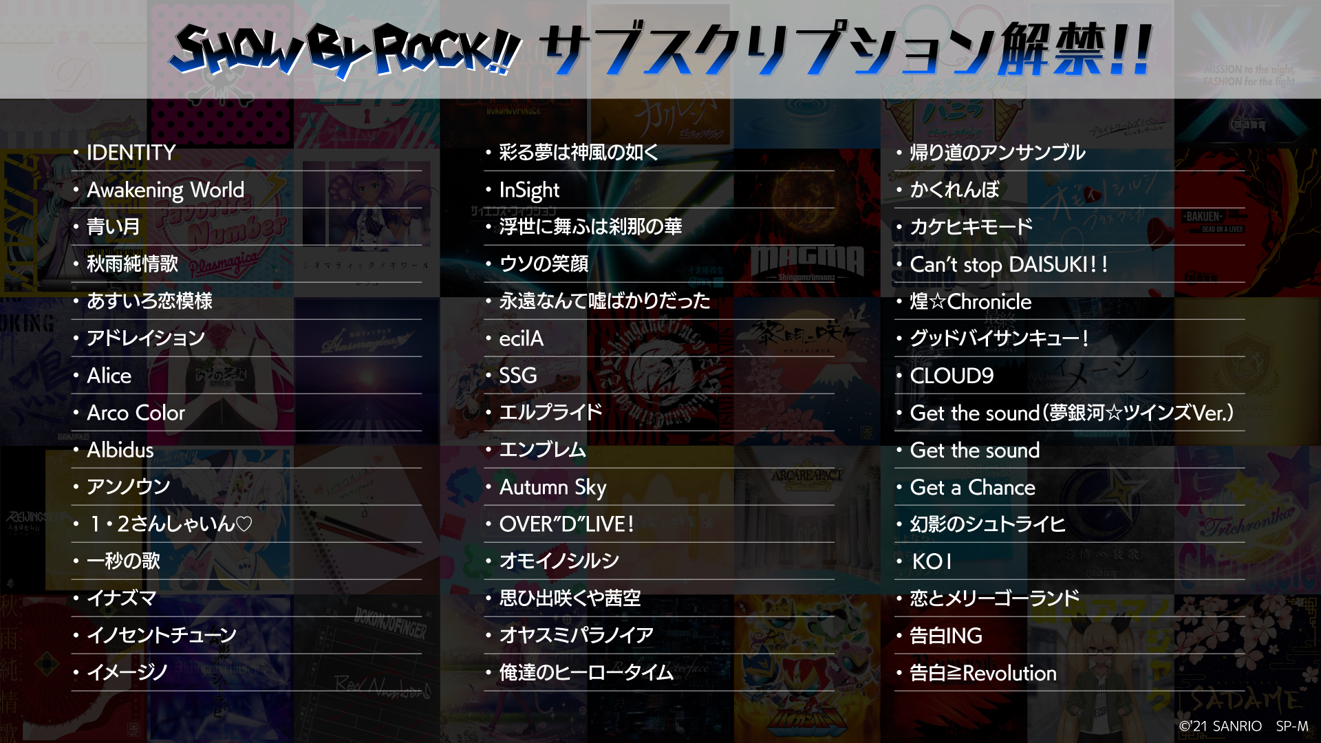 「SHOW BY ROCK!!」サブスク解禁楽曲一覧