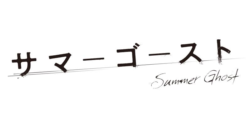 映画「サマ―ゴースト」ロゴ