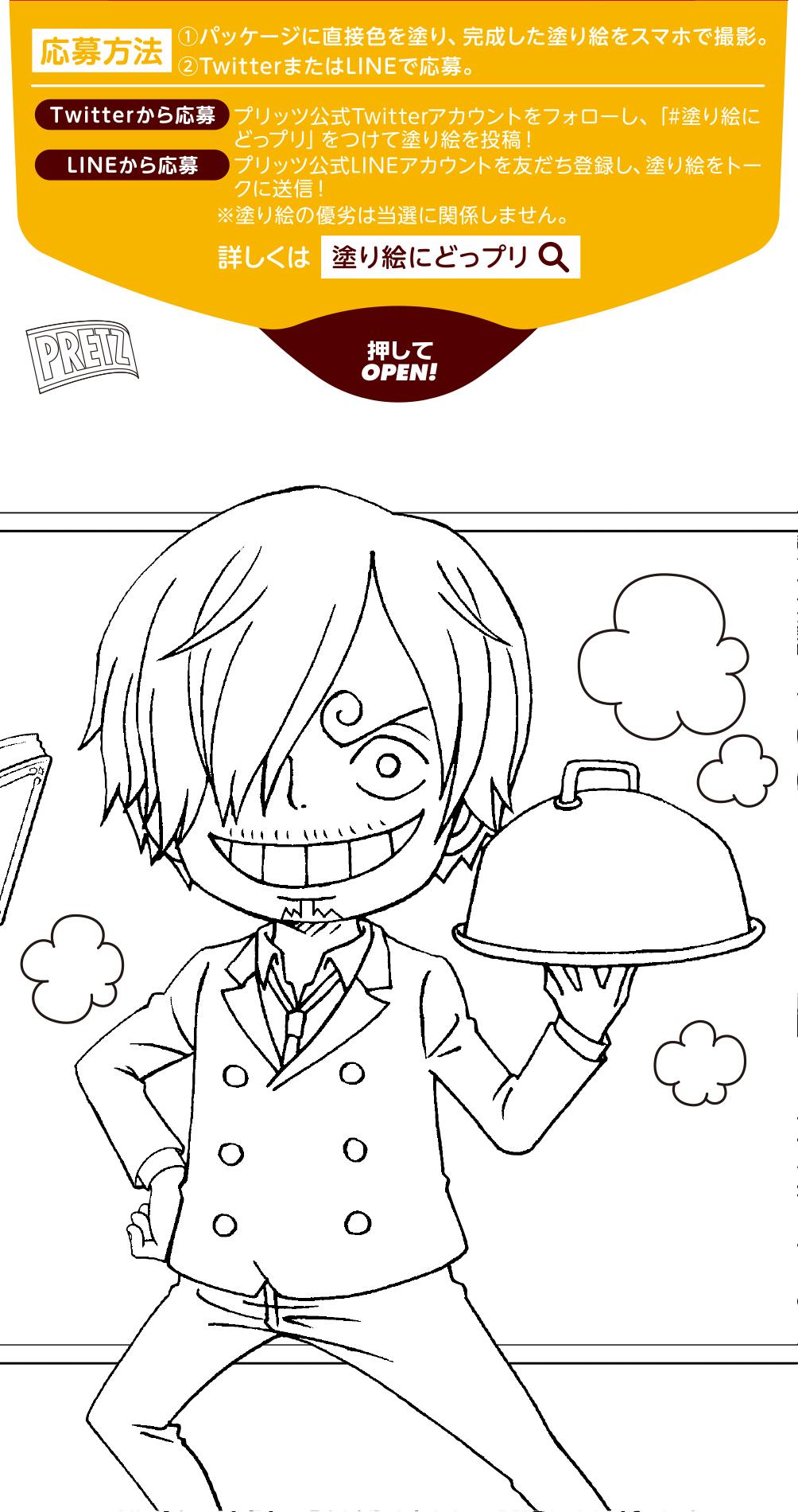 「ONE PIECE」×「プリッツ」初級_サンジ