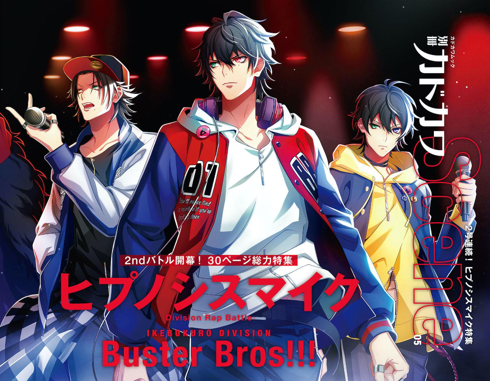 「別冊カドカワScene 05」イケブクロ・ディビジョン/Buster Bros!!! 表紙