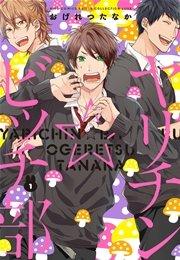 おげれつたなか「ヤリチン☆ビッチ部」1巻表紙