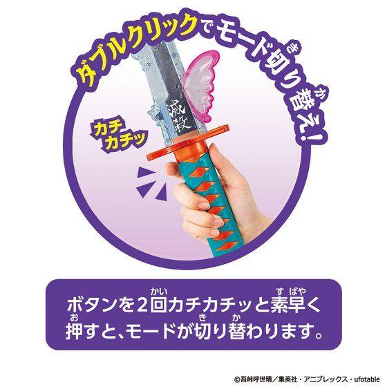鬼滅の刃 DX日輪刀~胡蝶しのぶ~ 使い方