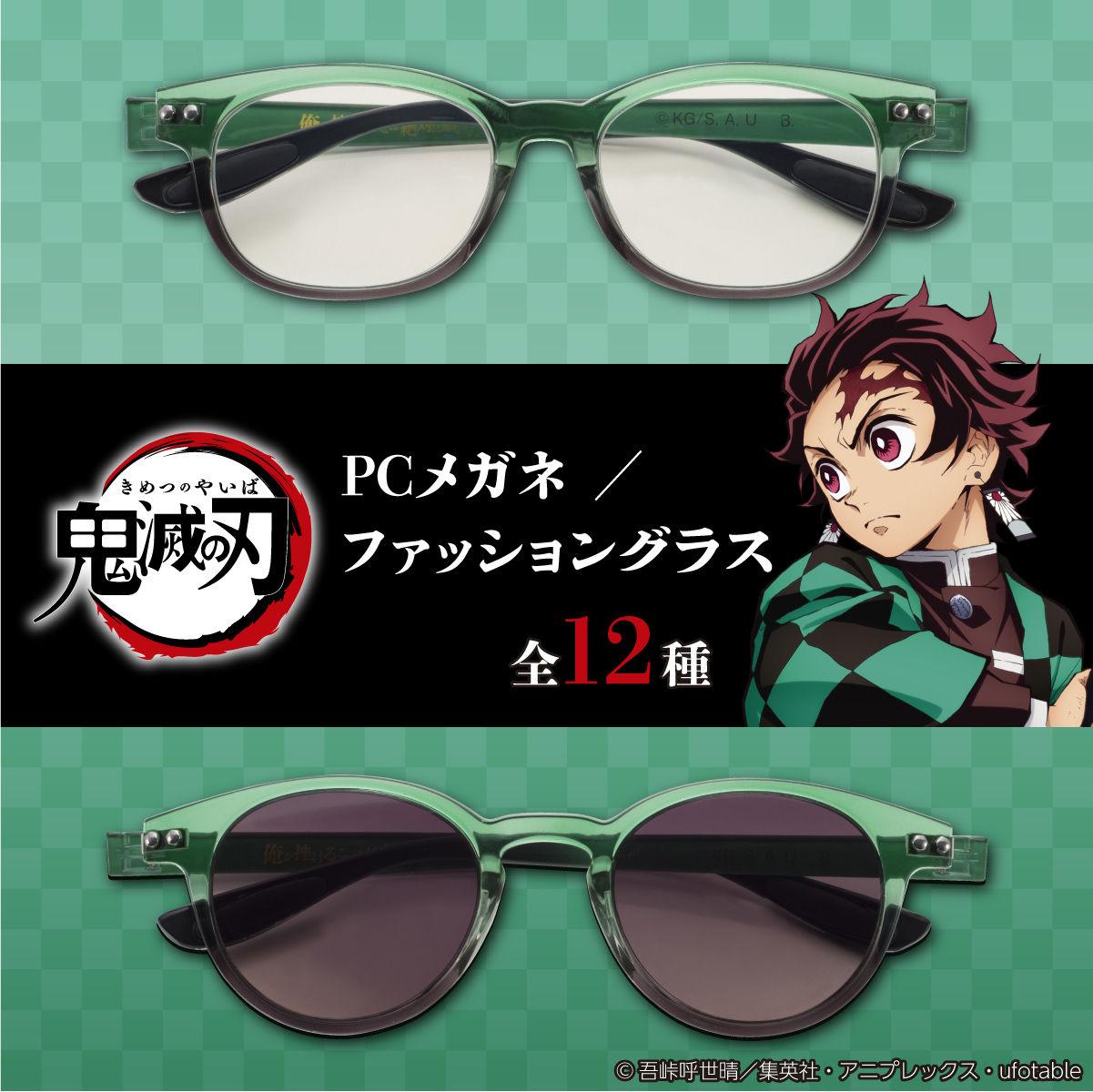 「鬼滅の刃」PCメガネ&ファッショングラス
