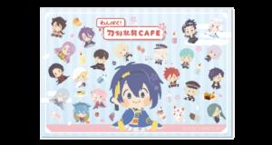 「わんぱく!刀剣乱舞CAFE」来店ノベルティ「カフェオリジナルデザインのA3サイズランチョンマット」