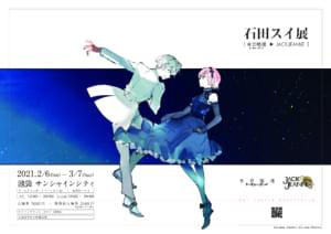 「石田スイ展 [東京喰種 ▶ JACKJEANNE]」横ビジュアル