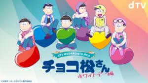 dTVオリジナルショートアニメ「チョコ松さん~ホワイトデー編~」ビジュアル