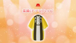 「モスバーガーマイデザイン第二弾」菜摘(ナツミ)ハッピ
