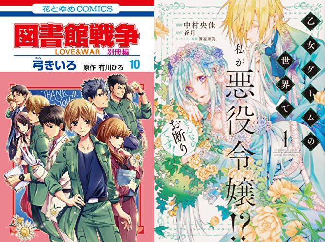【2021年2月5日】本日発売の新刊一覧【漫画・コミックス】