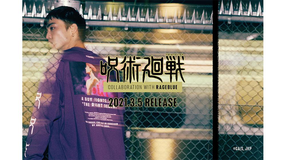 「呪術廻戦」×「RAGEBLUE」コラボアイテムを領域展開!プリントTシャツ・スマホケース・アクスタなどが登場