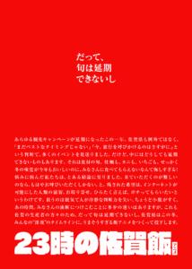 「23時の佐賀飯アニメ」企画ステートメント