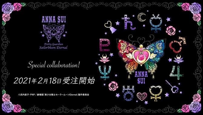 「美少女戦士セーラームーン」×「ANNA SUI」コラボ第2弾ラインナップ公開!コンパクトやペガサスがモチーフのアクセ多数