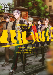 学芸大青春 2nd LIVE「Hit you!」キービジュアル