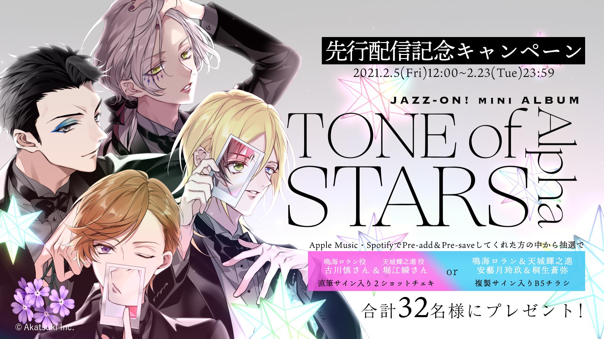 表題曲「Tone of Stars Alpha」先行配信記念キャンペーン