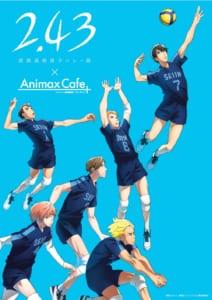 TVアニメ「2.43 清陰高校男子バレー部」×「Animax Cafe+」