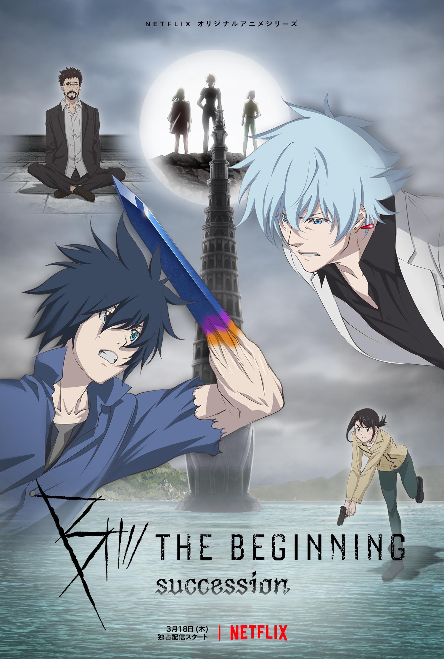 アニメ「B: The Beginning Succession」 予告映像&キーアート解禁!世界的な人気を呼んだクライムサスペンス待望の第2期